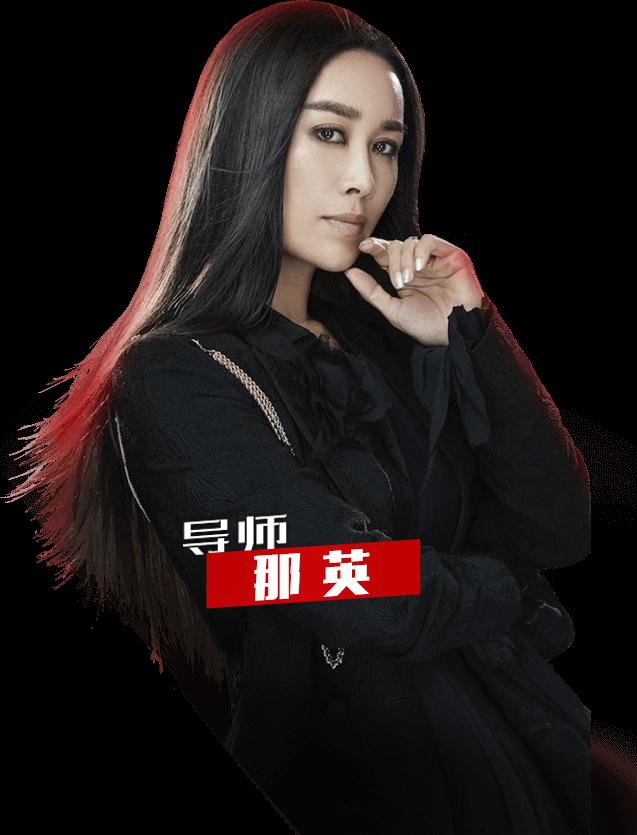 中国新歌声第二季导师那英