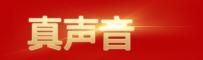 中国新歌声第二季首页真声音