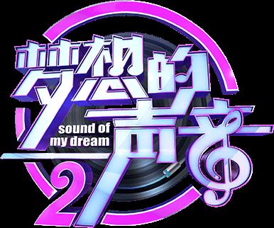 梦想的声音第二季 中国蓝TV在线观看