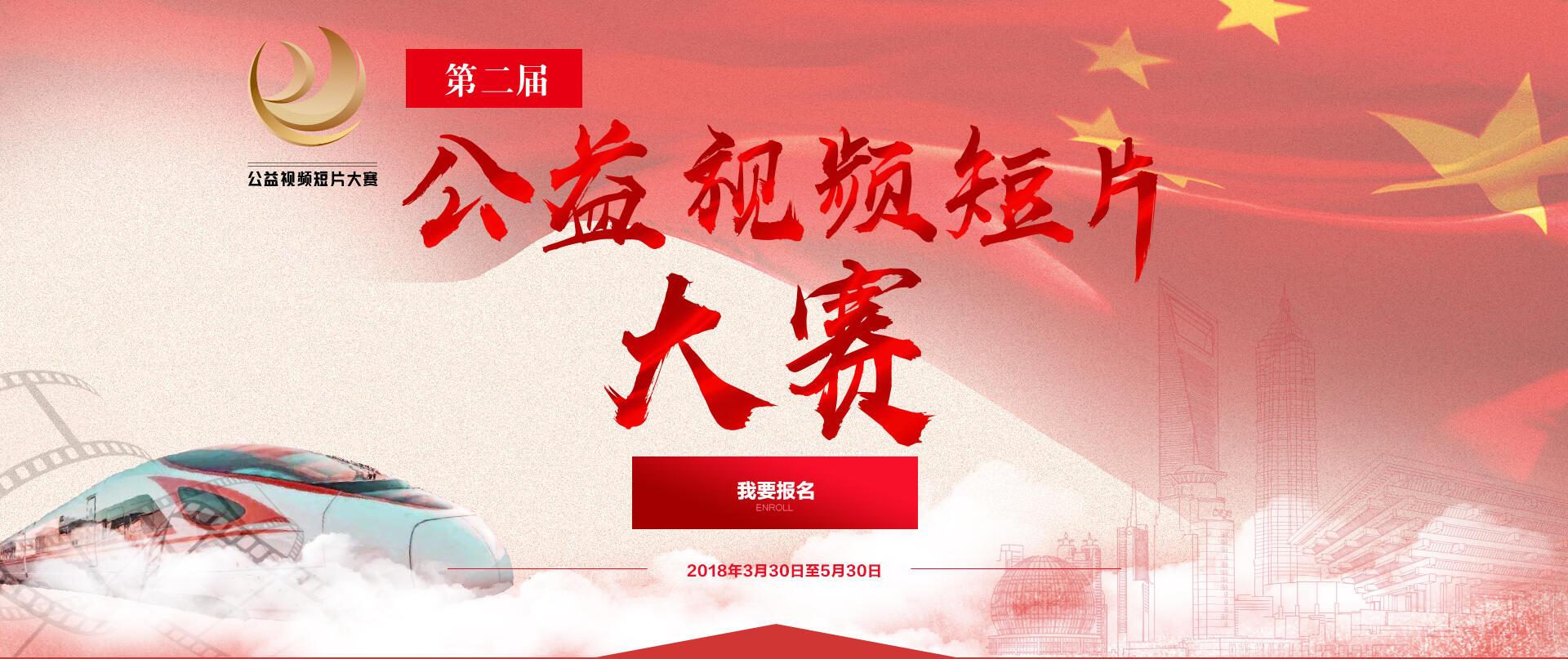 中国·浙江首届公益视频短片大赛